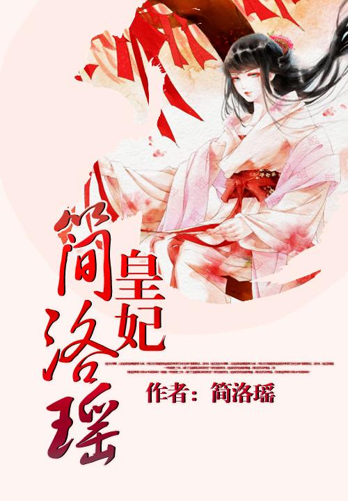 皇妃简洛瑶