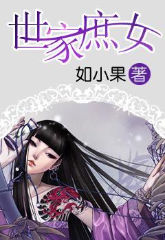 《世家庶女》主角明玉老太太在线阅读章节列表