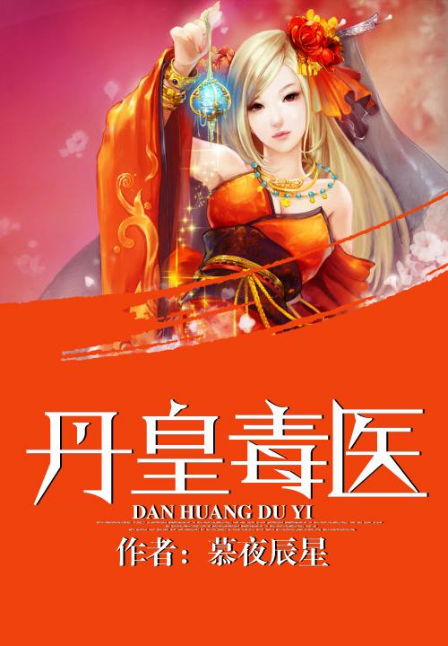 丹皇毒医大结局章节目录 齐卿齐昊精彩试读免费试读在线试读