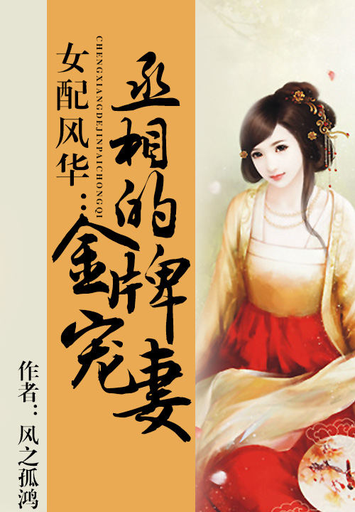 女配风华:丞相的金牌宠妻