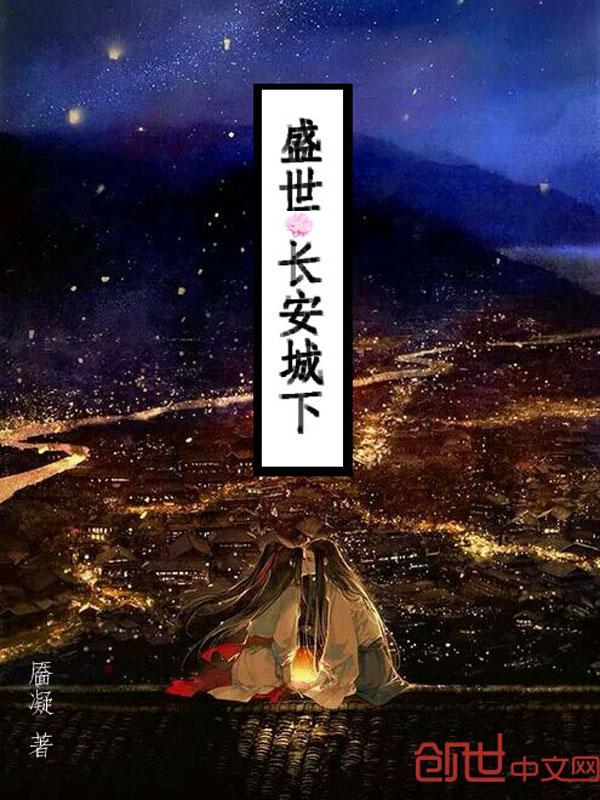 盛世:长安城下