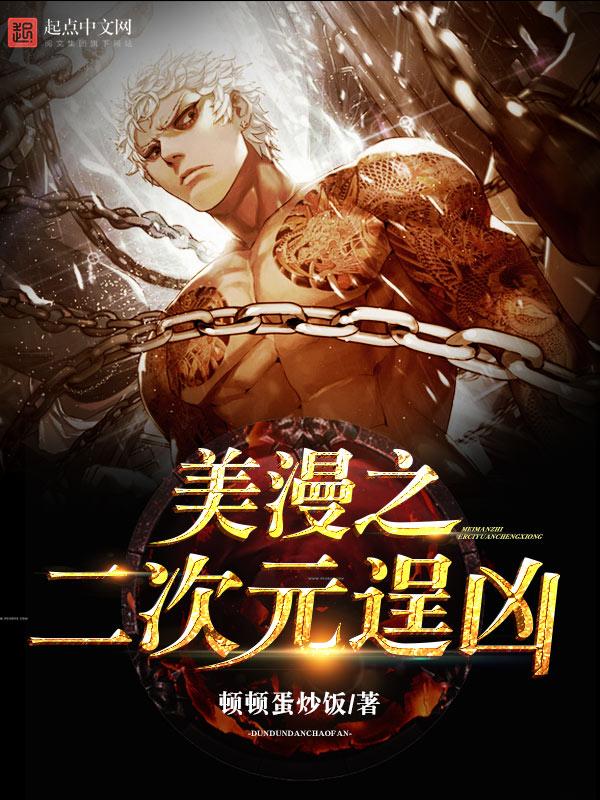 美漫之二次元逞凶主角王凯王南精彩试读章节目录免费阅读