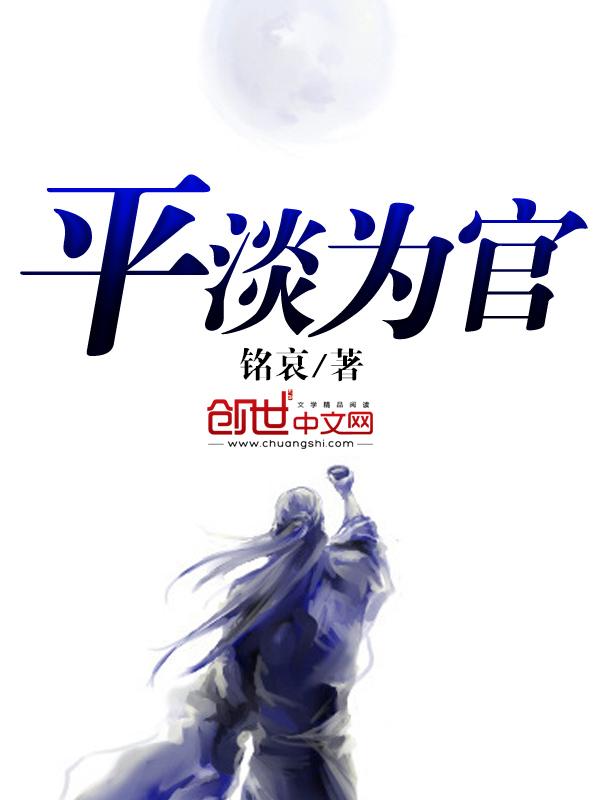 【平淡为官免费阅读完本全文试读】主角徐青小丫头