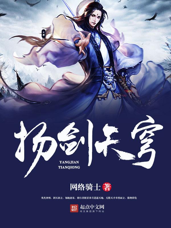 扬剑天穹(主角林扬师兄)精彩章节完本完结版