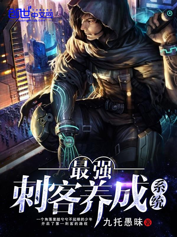 《最强刺客养成系统》主角聂政井盖完整版大结局