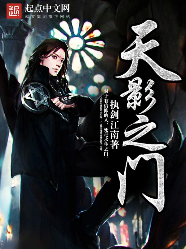 《天影之门》主角斯艾莉完结版精彩试读