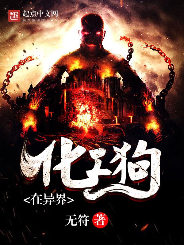 化工狗在异界主角陈晓拉克丝章节目录免费试读