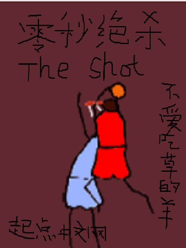 《零秒绝杀》主角贾雨萌许倩免费试读章节列表免费阅读
