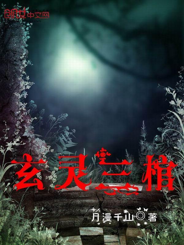 玄灵三棺在线阅读精彩章节章节目录 杨沐雨杨国大结局在线阅读完结版