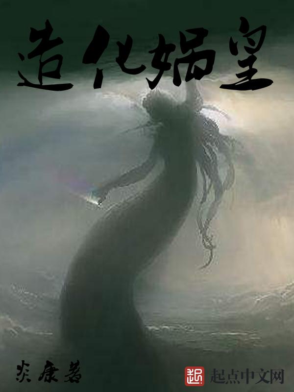 卖华人小说