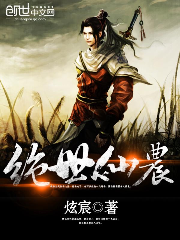 《绝世仙农》主角陆天铭修仙最新章节在线试读