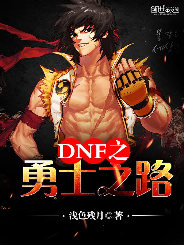 DNF之勇士之路