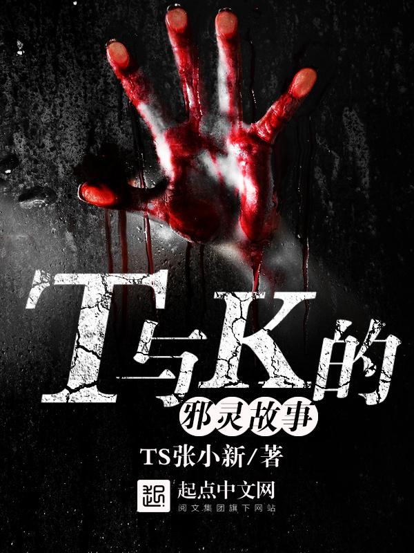 T与K的邪灵故事