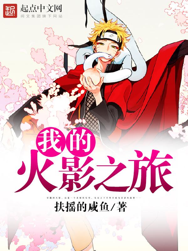 《我的火影之旅》主角陆鸣田中在线试读精彩章节