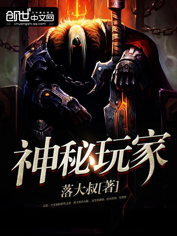 神秘玩家主角易主铁棺曾完结版全文试读