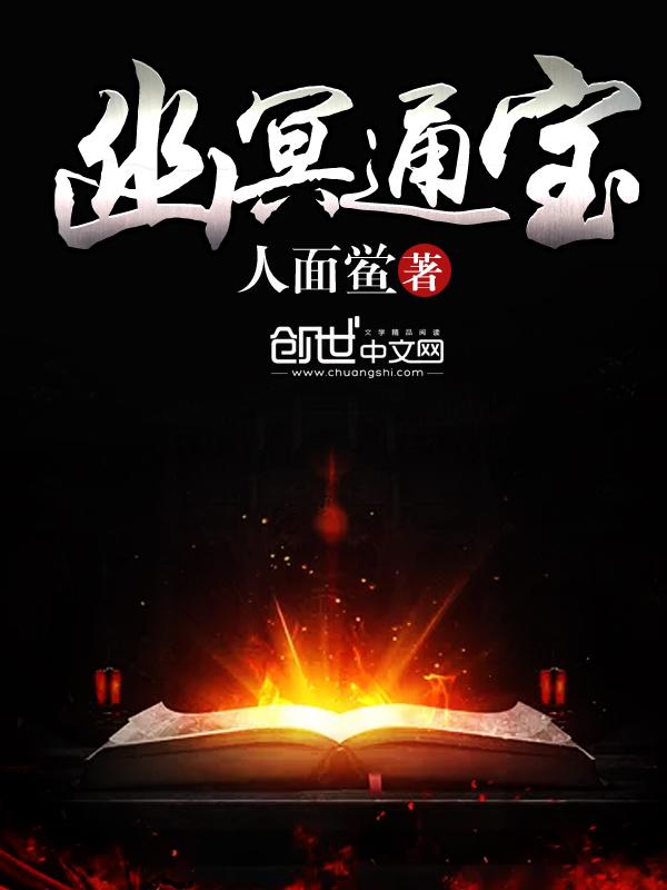 《幽冥通宝》主角鲁秦完结版在线阅读