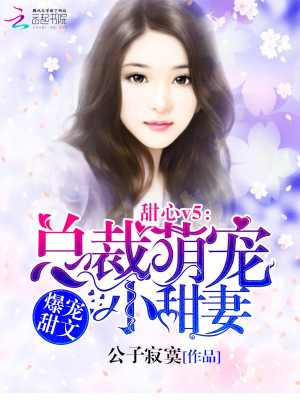 《甜心V5:总裁萌宠小甜妻》主角林薇言嵩章节列表免费试读全文试读