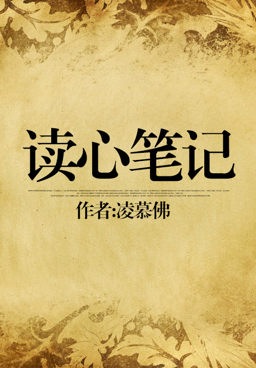 读心笔记免费试读大结局 老公田尚德完结版在线试读完本