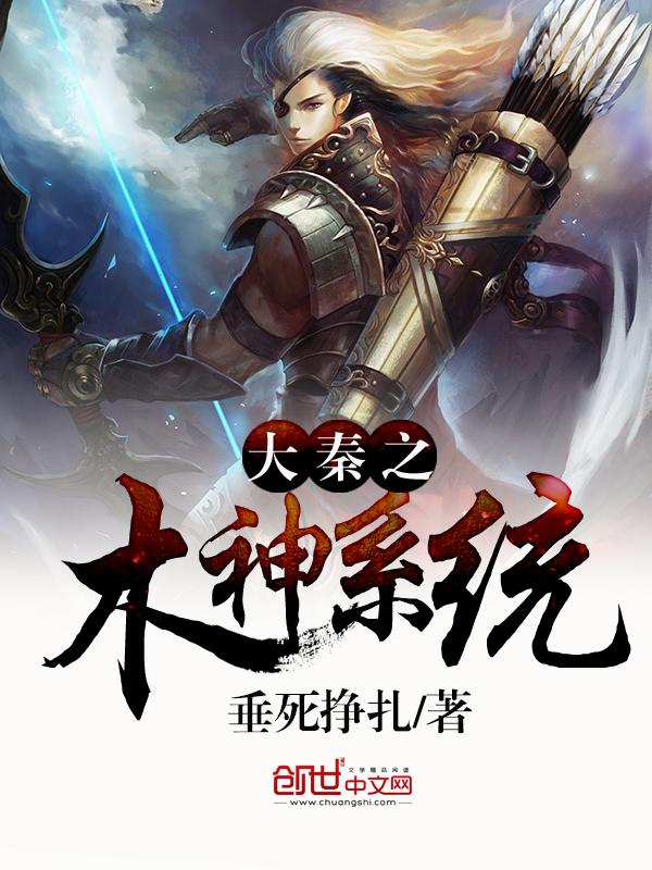 大秦之木神系统