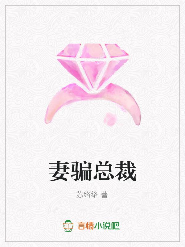 《妻骗总裁》主角夏沈先生最新章节章节目录