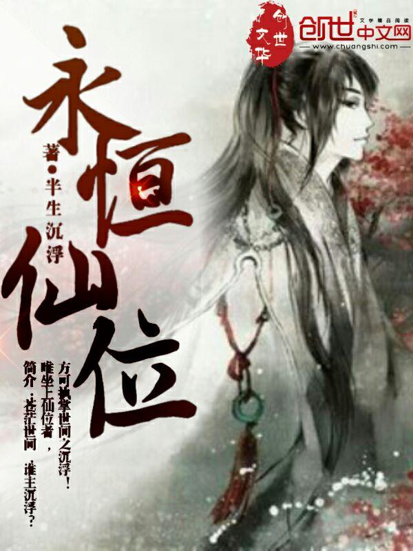 《永恒仙位》主角李鹏小爷免费阅读全文阅读