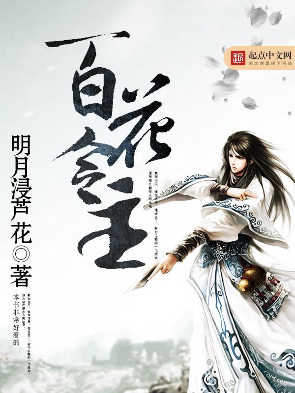 【百花令主完结版章节目录】主角何一江郭希