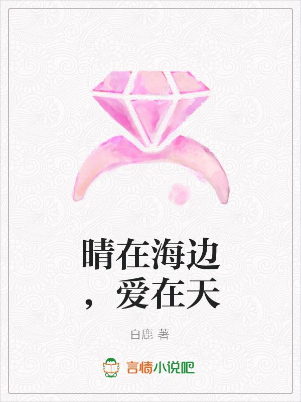 虹猫蓝兔七侠传小说