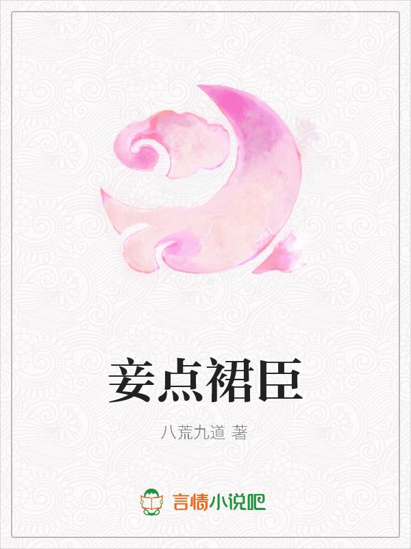 妖精写的小说
