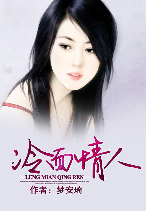 法海与白素贞小说
