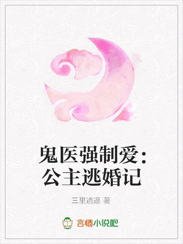 鬼医强制爱:公主逃婚记
