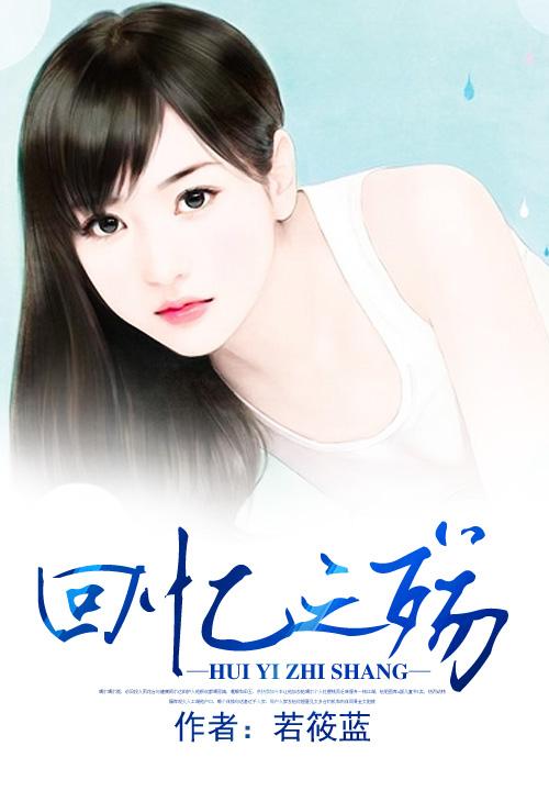 好看的李顺圭 小说
