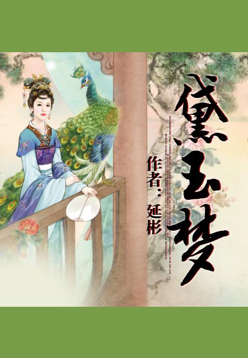《黛玉梦》主角宝玉黛玉精彩阅读完结版
