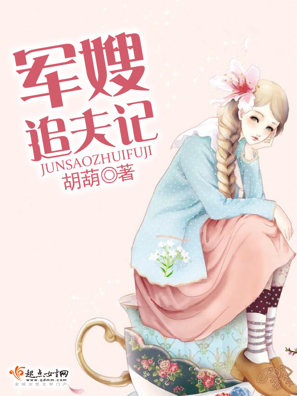 《军嫂追夫记》主角唐哲雪微精彩章节完结版全文试读
