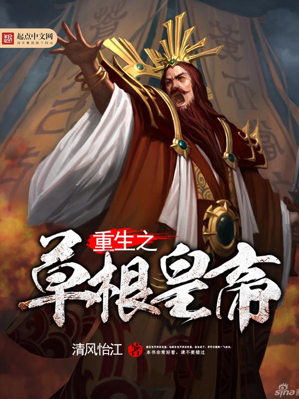 重生之草根皇帝