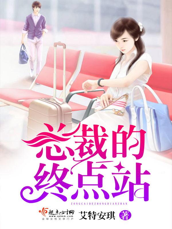 总裁的终点站主角灵儿葛云奇小说免费阅读最新章节