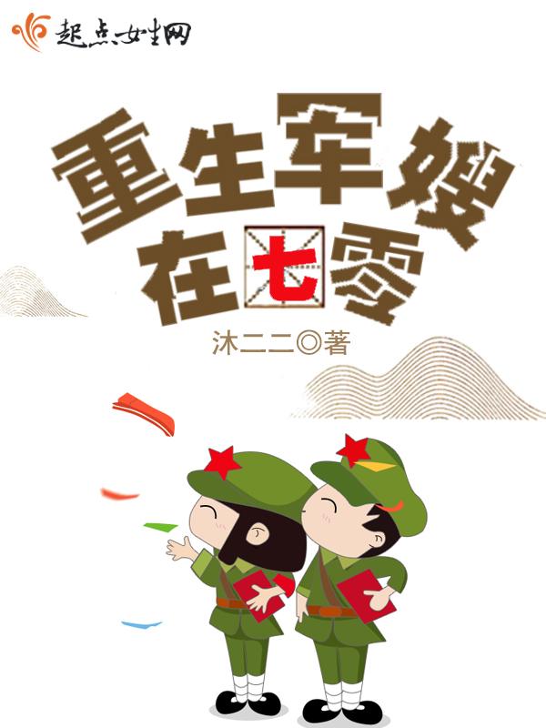 重生军嫂在七零精彩章节精彩试读 柴禾张全文阅读精彩阅读