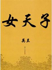 《女天子》(主角李元昊余庆)小说免费阅读无弹窗