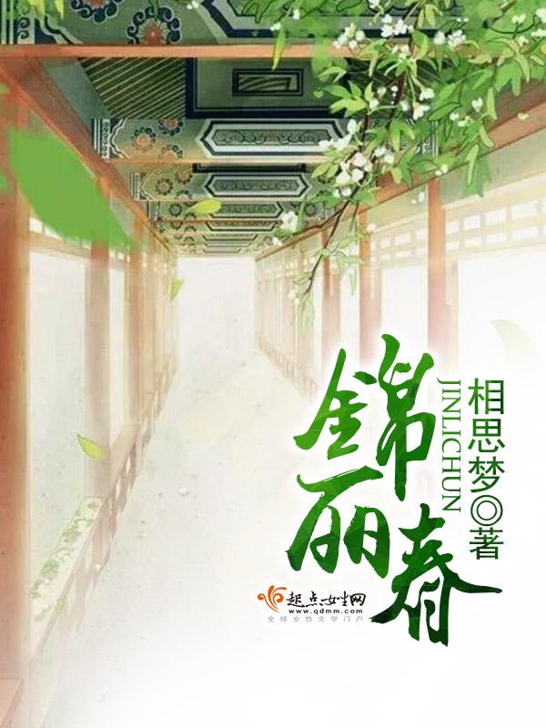 【锦丽春精彩试读大结局】主角顾紫重朱炳