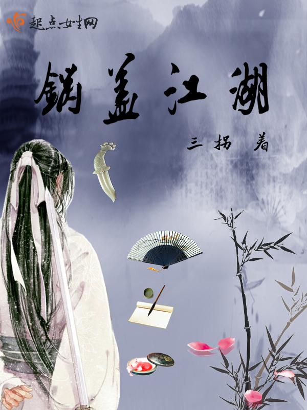 仙剑类小说