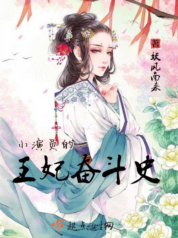 小演员的王妃奋斗史