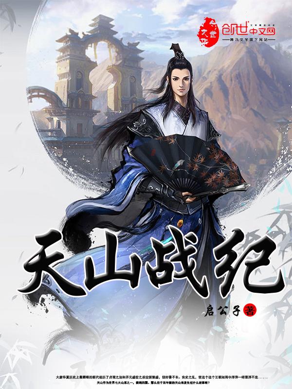 天山战纪主角李普渡寺最新章节在线阅读