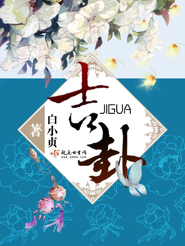 《吉卦》主角季六季云流小说精彩阅读