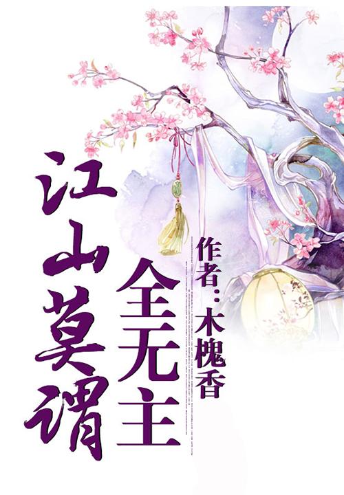 【江山莫谓全无主完本小说大结局】主角沈束雪