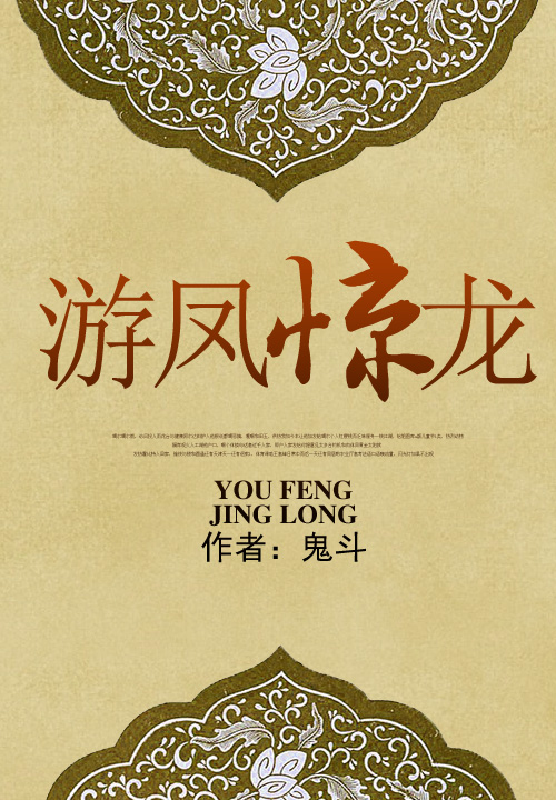 《游凤惊龙》主角裴御泓裴家章节列表精彩试读