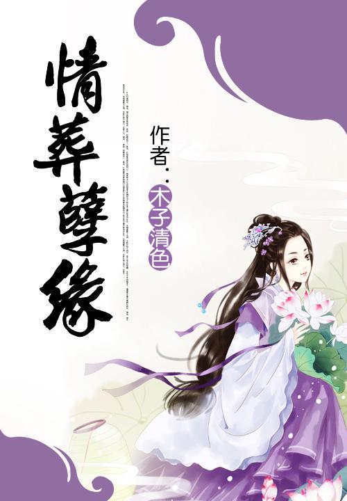 【情葬孽缘完整版小说】主角小姐小丫头