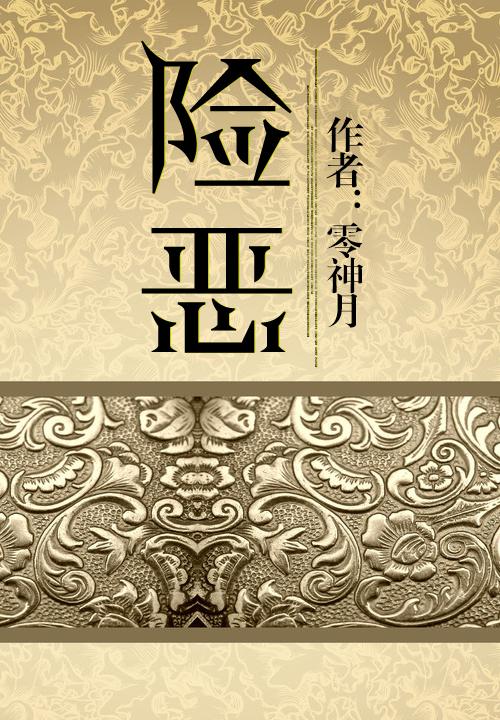 《险恶》主角凌泰筱雨洲免费试读章节目录精彩阅读