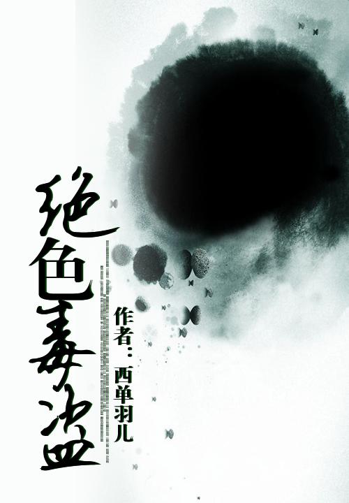 《绝色毒盗》主角伽蓝布大结局章节目录免费阅读