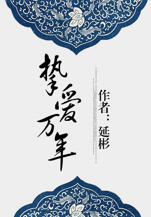 秦义绝小说