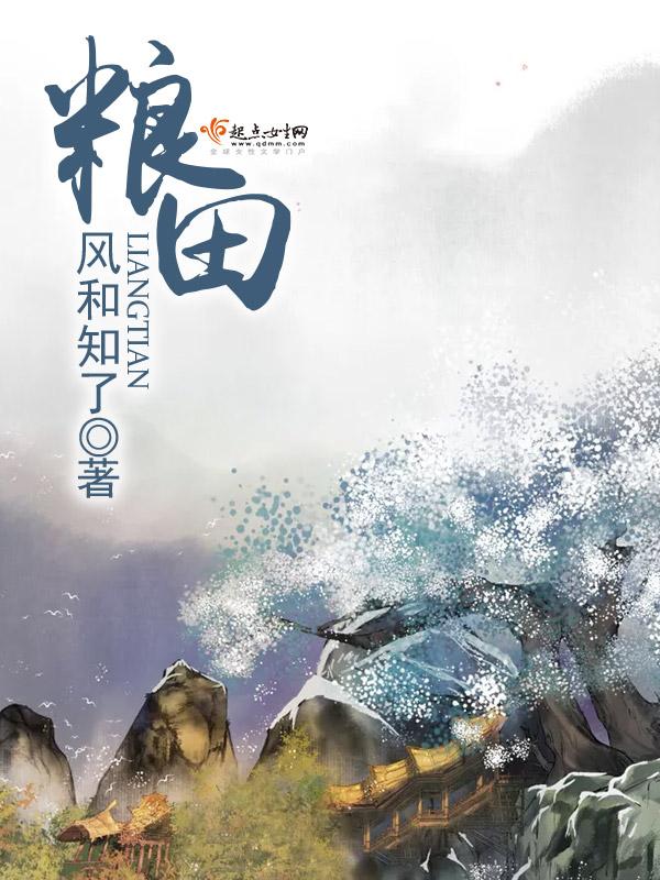 《粮田》主角于氏赵二章节列表全文试读精彩阅读