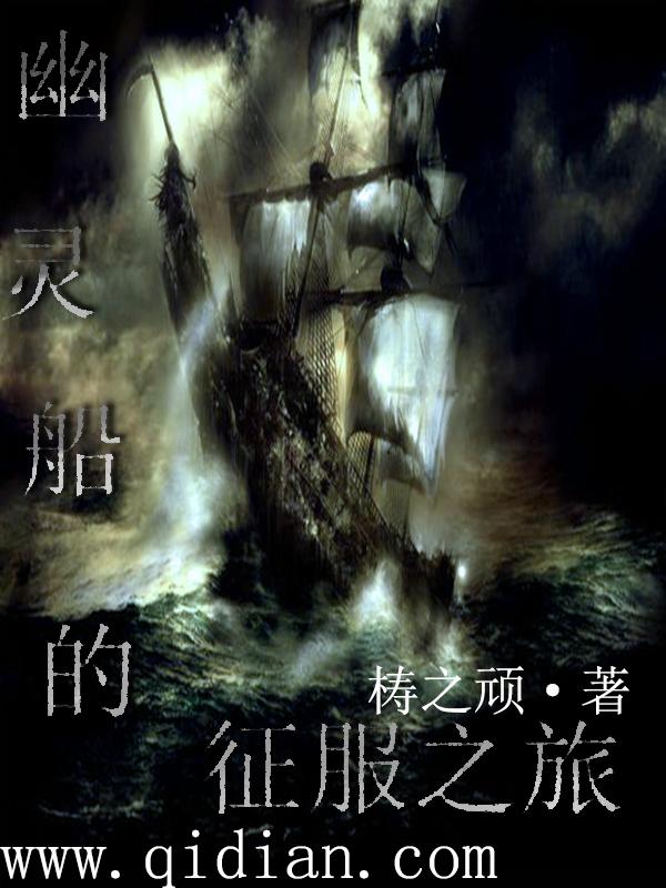 幽灵船的征服之旅